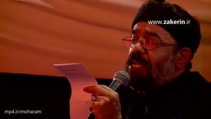 حاج محمود کریمی - شب هشتم محرم ۱۳۹۶ خبر به لیلا بده ای باد خزون