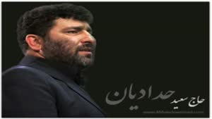 سعید حدادیان - لبیک یا حسین ..