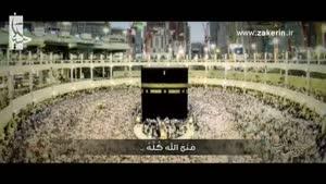مداحی عربی النشأة الأخرى از حسين الأكرف