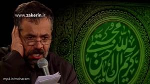 حاج محمود کریمی - شب ۷ صفر ۱۳۹۶ فدای جگر پرخون شده ات