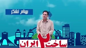 قسمت ۹ فصل ۲ سریال ساخت ایران + نسخه های کامل قانونی و رایگان + لینک مستقیم