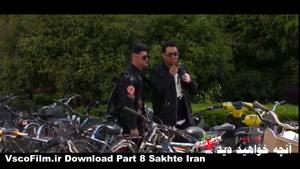 دانلود قسمت ۸ ( هشتم ) سریال ساخت ایران فصل دوم تمامی کیفیت ها با لینک مستقیم