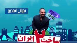قسمت ۹ فصل ۲ ساخت ایران ( خرید قانونی ) ( سریال ) کیفیت hq
