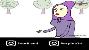 پرویز و پونه: باز عید شد !!!