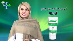 پک پاک کننده صورت مناسب پوست خشک و نرمال برند MND   بازاریابی شبکه ای نفیس