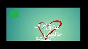 سریال عشق حرف حالیش نمیشه دوبله فارسی  قسمت آخر