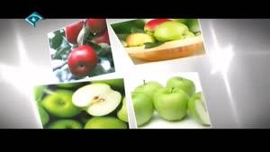 میوه درمانی _سیب