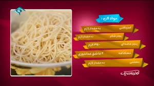 اسپاگتی تیرامیسو