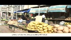توزیع کالاهای اساسی ماه مبارک رمضان و نظارت بر بازار در ایلام