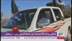 داعش ۸۳ نفر را در عراق اعدام کرد