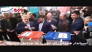 استاندار همدان رأی خود را به صندوق انداخت