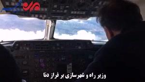 بازدید هوایی وزیر راه از محل وقوع سانحه هواپیما