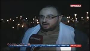راهپیمایی شبانه اهالی منطقه معین یمن با شمع