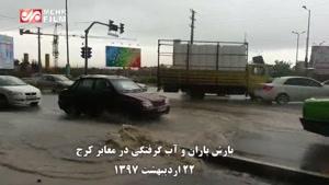 پلانی از روزهای بارانی در کرج/چالش عبور از خیابان