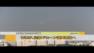 فیلم/ ورود پهپادهای شکارچی به آسمان ژاپن