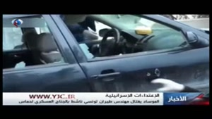 بیانیه حماس در پی ترور تبعه تونسی توسط موساد