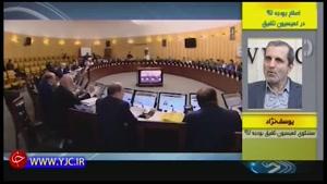 بخش خبری 20:30 مورخ 9 بهمن ماه 96
