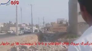 درگیری نیروی های اطلاعات با تروریست ها در چابهار