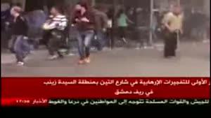 فیلم/انفجارهای تروریستی زینبیه دمشق