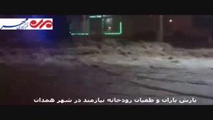 بارش باران و طغیان رودخانه «نیازمند» در شهر همدان
