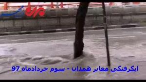 بارش شدید باران در همدان/خیابانها مبدل به دریاچه شد