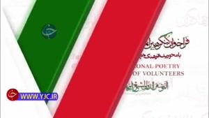 فراخوان اولین کنگره بینالمللی شعر جهادگران