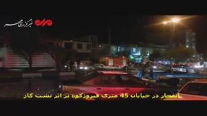 انفجار در خیابان ۴۵ متری فیروزکوه