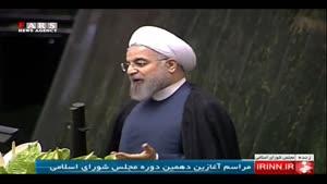 سخنرانی رئیس جمهور در مراسم افتتاح مجلس دهم