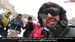 روایت تیم امدادی از عملیات انتقال نیرو به پایین ارتفاعات دنا
