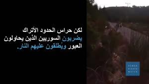 فیلم/ شکنجه آوارگان سوری توسط نظامیان ترکیه