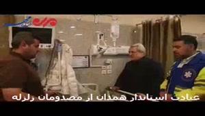 استاندار همدان به عیادت مصدومان زلزله در بیمارستان بعثت رفت