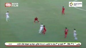 خلاصه بازی امید ایران ۰ - امید میانمار ۲