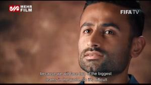 مصاحبه امید ابراهیمی با دوربین فیفا در مورد بازی با اسپانیا