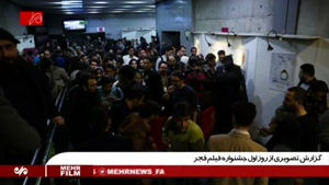 گزارش تصویری از روز اول جشنواره فیلم فجر