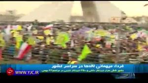 بخش خبری 20:30 مورخ 18 بهمن ماه 96