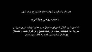 فیلم/تشییع پیکر شهید «حبیب روحی چوکامی» در رشت