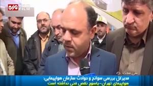 جزئیات جدید از سقوط هواپیمای تهران-یاسوج