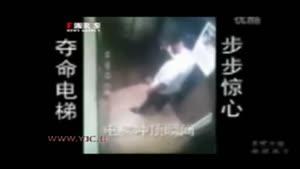 لحظهی وحشتناک سقوط آسانسور و مرگ مسافر