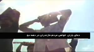 دعای باران ۵۰ سال قبل در مازندران