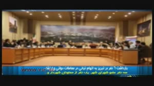 دومینوی بازداشت ها در شورای شهر به مهره ششم رسید