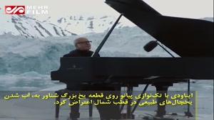 منتظر چند غافلگیری باشید/ هیجان برای حضور پیانیست مطرح دنیا