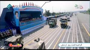 نمایش توان دفاعی و نظامی ایران در روز ارتش