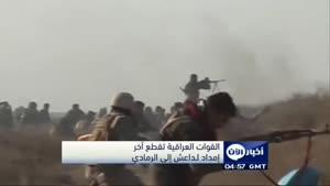 فیلم/ قطع آخرین خط امدادی داعش به الرمادی