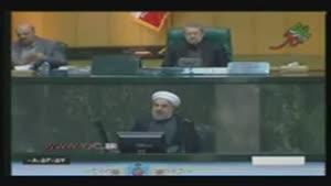 سخنرانی رئیس جمهور در صحن علنی مجلس