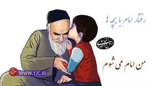 وقتی امام خمینی(ره) جایگاهشان را با یک کودک عوض میکنند