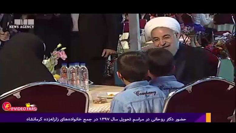 دیدار رئیسجمهور با کودکانی که پدر و مادرشان را در زلزله کرمانشاه از دست دادند