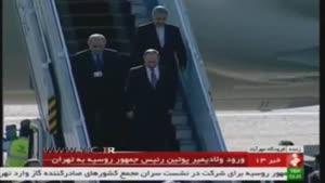 حواشی لحظه ورود پوتین به فرودگاه مهرآباد و حرکت اسکورتش