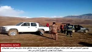 حرکت نیروهای تخصصی برای یافتن هواپیمای تهران-یاسوج