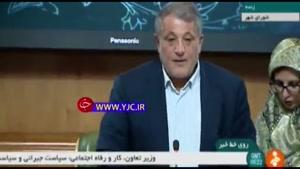 اعلام نتایج رای گیری شورای شهر تهران در خصوص شهردار جدید
