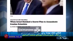 نقشه موساد برای ترور ۱۵ دانشمند هستهای ایران